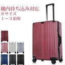 スーツケースSサイズ アルミフレームタイプ キャリーケース ...