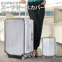 スーツケース キャリーバッグ カバー 防水 ラゲッジカバー ...