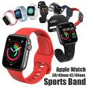 アップルウォッチ バンド スポーツ シリコン メンズ レディース 金属アレルギー対応 38/40mm 42/44mm series5 series4 3 2 1 Apple Watch