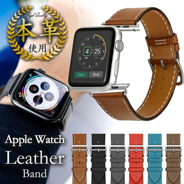 アップルウォッチレザーバンドバンドレザー本革ベルトbandapplewatchseries6seriesSEseries5ser
