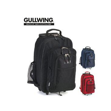 【機内持ち込み】【送料無料】GULLWING/ガルウイング 3WAYキャリー 15152 ( スーツケース かわいい 旅行 ソフトキャリーケース ソフト キャリーケース バッグ おしゃれ リュック キャリーバッグ ソフトキャリー バックパック 3way ソフトキャリーバッグ 旅行カバン 4輪 )