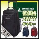 【送料無料】CAPTAIN STAG / キャプテンスタッグ 2WAY...