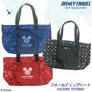 ディズニー フォールディングトートバッグ キャリーオン ミッキー Disneyzone トラベル トートバッグ キャリーオンバッグ