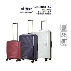 【機内持ち込み】 【送料無料】 シフレ グリーンワークス siffler GREEN WORKS GRE2081-49 35L スーツケース ( キャリーケース キャリー おしゃれ キャリーバッグ スーツ ケース TSA 軽量 旅行 トラベル