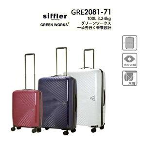 【送料無料】シフレ グリーンワークス siffler GREEN WORKS GRE2081-71 100L スーツケース ( 旅行 キャリーケース おしゃれ キャリーバッグ キャリー スーツ ケース 軽量 トラベル TSA バッグ キャリーバ