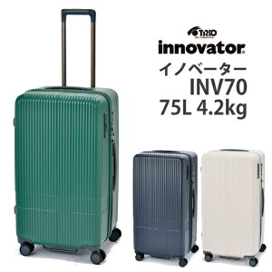 Innovator/イノベーター スーツケース INV70 75L ( キャリーバッグ キャリーケース 出張用 キャリー バッグ おしゃれ かわいい 旅行 キャリーバック ストッパー付 スーツ ケース 大型 大容量 軽量 t