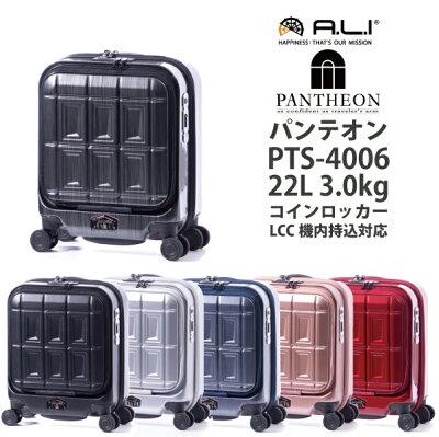 パンテオンの機内持ち込みできるスーツケース