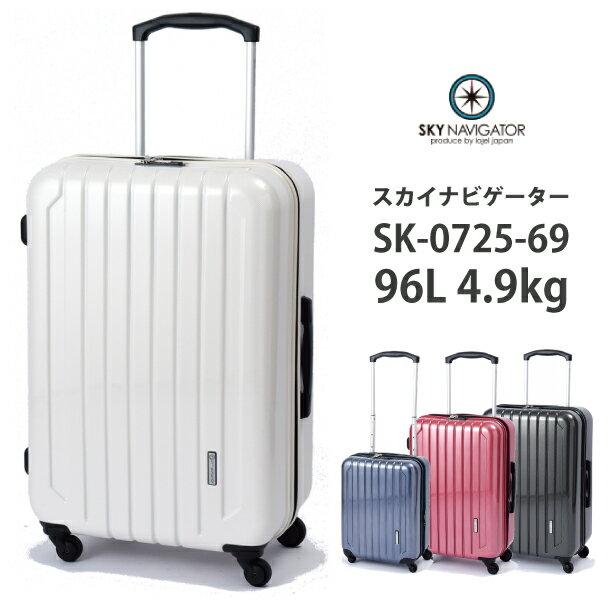 バッグ, スーツケース・キャリーバッグ SKY NAVIGATOR SK-0725-69 4.9kg 96L TSA ( L l )