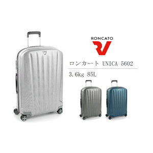【送料無料】ロンカート RONCATO UNICA 5602 85L スーツケース ( 海外旅行 旅行 キャリーケース おしゃれ バッグ キャリーバッグ キャリー スーツ ケース 出張用 キャリーバック ビジネス 旅行バッ