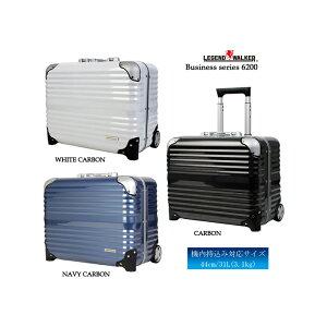 【送料無料】【機内持ち込み】ティーアンドエス 6200-44 横型ビジネスキャリー 31L(スーツケース かわいい バッグ 旅行 おしゃれ キャリーケース キャリーバッグ トラベルグッズ ケース キャ