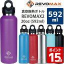 真空断熱ボトル RevoMax2 592