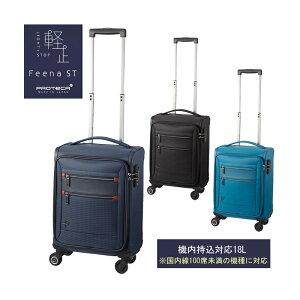 【100席未満機内持ち込み可能】【送料無料】日本製 エース(ACE)PROTECA/プロテカ フィーナST(FeenaST)18L 12844 ソフトキャリー ストッパー付(スーツケース フロントオープン ソフトキャリーケース