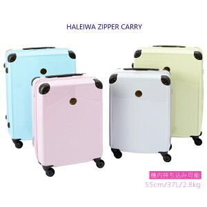 【送料無料】【機内持ち込み】 ハレイワ(HALEIWA)HW-112 ハードキャリー 37L TSAロック ( スーツケース かわいい バッグ おしゃれ キャリーケース キャリーバッグ 機内 ケース キャリー スーツ 海