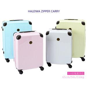 【送料無料】 ハレイワ(HALEIWA)HW-115 ハードキャリー 56L TSAロック スーツケースベルトプレゼント( スーツケース かわいい バッグ おしゃれ キャリーケース キャリーバッグ キャリー 軽量 キャ
