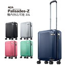 ace. エース スーツケース パリセイドZ 05582 33L 3.0kg 送料無料 2-3泊用 スーツケースベルト付き( かわいい 機内持ち込み 旅行 バッグ おしゃれ キャリーケース キャリーバッグ キャリー ケース スーツ ビジネス キャリーバック トラベル 旅行バッグ バック ace ブランド )