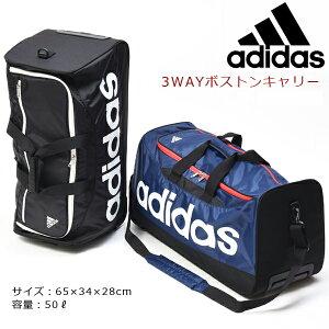 【送料無料】 adidas アディダス 3WAYボストンキャリー 50L 46258 (スーツケース キャリーケース おしゃれ キャリーバッグ バッグ ソフトスーツケース キャリー ボストンバッグ ソフトキャリー キ