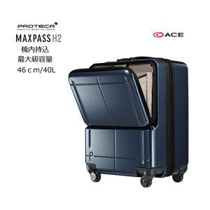 ポイント 持ち込み プロテカ マックスパスエイチ スーツケース キャリーバッグ キャリー おしゃれ おすすめ