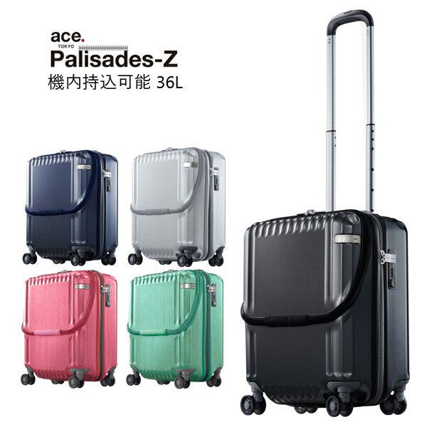 【機内持ち込み】ace.エーススーツケースパリセイドZ0558136L3.3kg(フロントオープンかわいいバッグおしゃれキャリーケースキャリーバッグキャリートップオープンケースキャリーバックaceスーツ出張用バックハードハードキャリー小型ssサイズ)