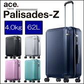ace. エース スーツケース パリセイドZ 05584 62L 4.0kg スーツケースベルト プレゼント (送料無料 キャリーバッグ キャリー バッグ 出張用 キャリーバック かわいい おしゃれ キャリーケース mサイズ tsaロック ビジネスキャリー 海外旅行 鍵)