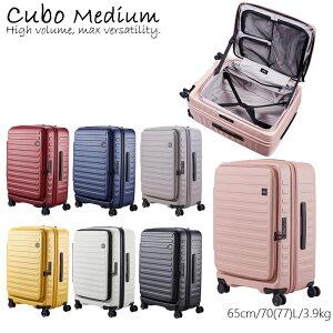 【送料無料】ロジェール(LOJEL) CUBO-M フロントオープンキャリー 70L 5-7泊程度 ジッパーキャリー TSAロック スーツケース ハード 容量拡張 ( フロントオープン かわいい 旅行 おしゃれ キャリー