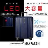 エース(ACE)PROTECA/プロテカ MAXPASS HI/マックスパスエイチアイ 38L 01511 日本製 本革パスポートカバープレゼント(機内持ち込み スーツケース キャリーケース キャリーバッグ キャリー 出張用 かわいい おしゃれ バッグ 旅行 ビジネス ビジネスキャリー キャリーバック)