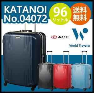c17a22019e 【スーツケースベルトプレゼント】【正規品】【送料無料】 エース(ACE)World Traveler ワールドトラベラー KATANOI  (カタノイ)Lサイズ96L 04072(ス.