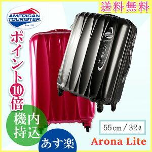 サムソナイト アローナ スーツケース アメリカンツーリスター 持ち込み キャリーバッグ キャリー おしゃれ アローナライト コンサイス