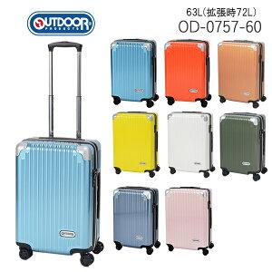 アウトドアプロダクツ OUTDOOR 拡張機能付 キャリーケース 63L(72L)OD-0757-60( スーツケース 海外旅行 かわいい おしゃれ バッグ キャリーバッグ アウトドア キャリー スーツ ケース 出張用 キャリ