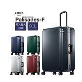 ace. エース スーツケース パリセイドF 05574 90L 5.4kg 無料預入可能 157cm(送料無料 1週間程度用 キャリーバッグ キャリー Palisades-F 出張用 キャリーバック キャリーケース かわいい おしゃれ コンサイス 海外旅行 ビジネス キャリーバック 旅行バッグ トランクケース)