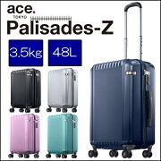 スーツケース パリセイド パスポートカバープレゼント キャリーバッグ キャリー キャリーケース おしゃれ コンサイス ビジネス デザイン