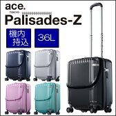 ace. エース スーツケース パリセイドZ 05581 36L 3.3kg 本革パスポートカバープレゼント(機内持ち込み 送料無料 キャリーバッグ キャリー 出張用 トップオープン おしゃれ バッグ キャリーケース ビジネス トップオープンキャリー かわいい コンサイス キャリーバック)