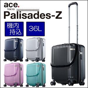 スーツケース パリセイド パスポートカバープレゼント 持ち込み ポイント キャリーバッグ キャリー オープン おしゃれ ビジネス トップオープンキャリー コンサイス