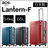 【SALE】ace. TOKYO エース スーツケース ランターン 04051 65L 5.6kg 日本製(送料無料 1週間用 キャリー 出張用 キャリーバック スーツケース ランターンF かわいい おしゃれ バッグ キャリーバッグ キャリーケース 旅行 コンサイス デザイン)