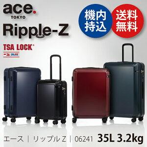 00662b3d23 【機内持ち込み可能】エース ace. TOKYO リップルZ Ripple-Z 06241 35L ジッパーキャリー スーツケース TSAロック(海外旅行  旅行 キャリーケース お.