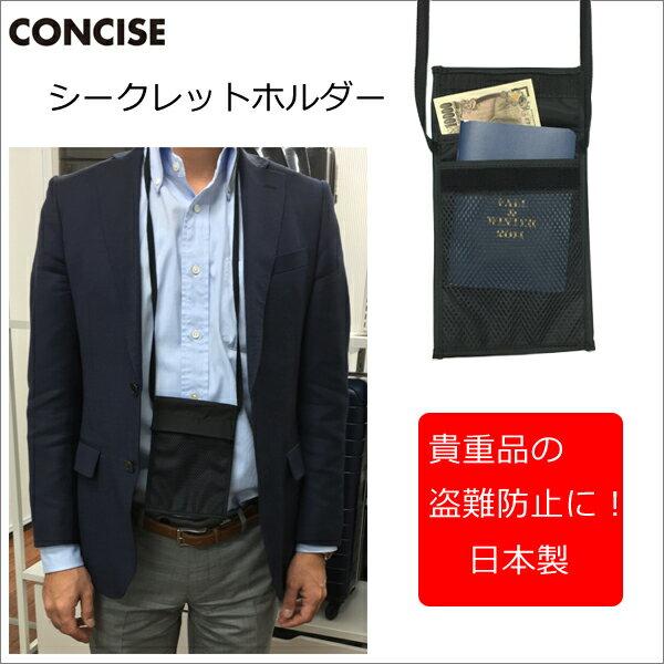CONCISE『シークレットホルダー』