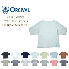Orcival B211 Cotton Lourd