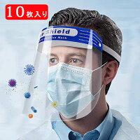 [2枚セット]フェイスシールド在庫ありフェイスカバーMask透明マスク曇り止めスプラッシュシールド防塵透明シールド鼻目を保護顔面カバー軽量通気性安全簡単装着