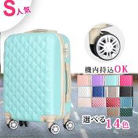 送料無料スーツケースSサイズキャリーケース旅行トランク旅行ケース旅行用スーツケースキャスター機内持ち込みファスナージッパーラウンドジップ