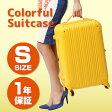 スーツケース キャリーケース キャリーバッグ  S サイズ 1年保証 カラフル キャリーバック 2日 3日 4日 5日 拡張 ファスナー 小型 傷が目立ちにくい TSAロック ハードケース ジッパー ハードキャリー かわいい W-5082-55