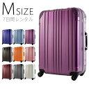 【レンタル】 スーツケース Mサイズ 旅行用品 7日間プラン...