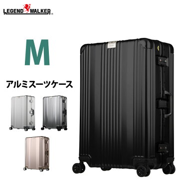 スーツケース キャリーケース キャリーバッグ アルミ レジェンドウォーカー ダブルキャスター M サイズ 5日 6日 7日 【1510-63】