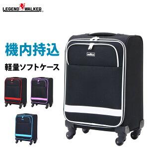 スーツケース キャリー キャリーバッグ レジェンドウォーカー なめらか キャスター ソフトキャリー