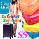 スーツケース キャリーバッグ キャリーケース 1年保証 SS サイズ かわいい 拡張 ファスナー TSAロック ハードキャリー レッド 赤 青 ブルー 黒 グリーン 緑 ピンク ジッパー WS1-5082-48 機内持ち込み 可