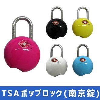 挂鎖TSA pop鎖頭豐富多彩的鑰匙旅行商品旅遊用品TSA鎖頭JTB-511002