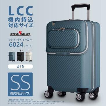 スーツケース キャリーバッグ キャリーバック キャリーケース LCC機内持ち込み 可 小型 SS サイズ 2日 3日 ダブルフロントオープン PCポケット 保温保冷ポケット ダブルキャスター 1年保証 LEGEND WALKER レジェンドウォーカー W-6024-48