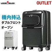 アウトレット スーツケース キャリーバッグ キャリー キャリーケース 持ち込み フロント オープン ポケット キャスター レジェンドウォーカー