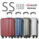 スーツケースエース(AE-05978)PRONARD フイラメント キャリーケース 旅行鞄 SSサイズ 機内持ち込み対応 ACE