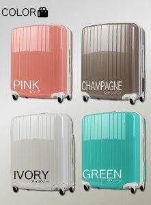 アウトレットのパステルスーツケース(キャリーケース)機内持ち込み可能。