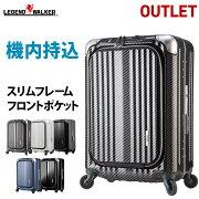 ビジネス アウトレット スーツケース キャリー キャリーバッグ ポケット フロント 持ち込み レジェンドウォーカー