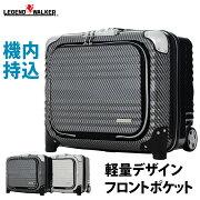 キャリーバッグ ビジネス キャリー スーツケース 持ち込み レジェンドウォーカー ビジネスキャリーケース